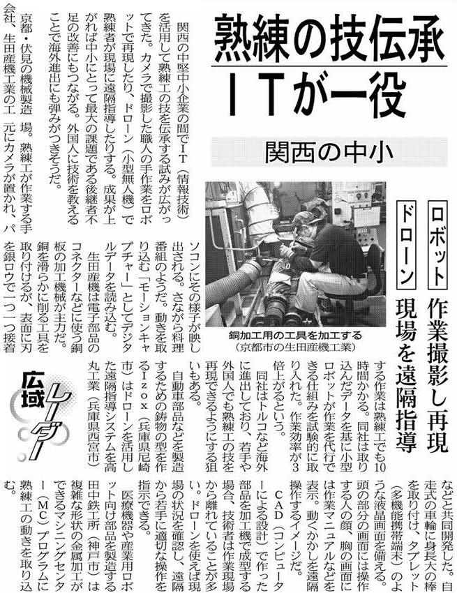 20161109nikkei