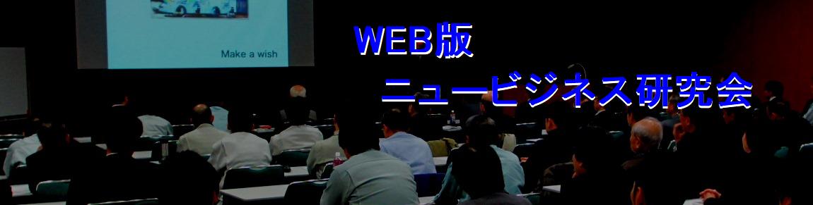 web版 ニュービジネス研究会